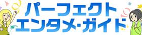 パーフェクト・エンタメ・ガイド