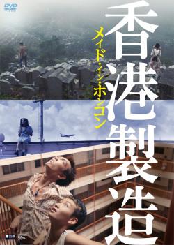 メイド・イン・ホンコン DVD/Blue-ray