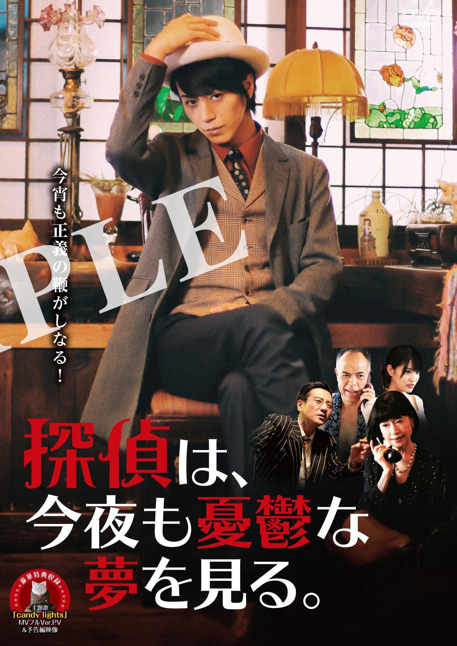 探偵は、今夜も憂鬱な夢を見る。 DVD