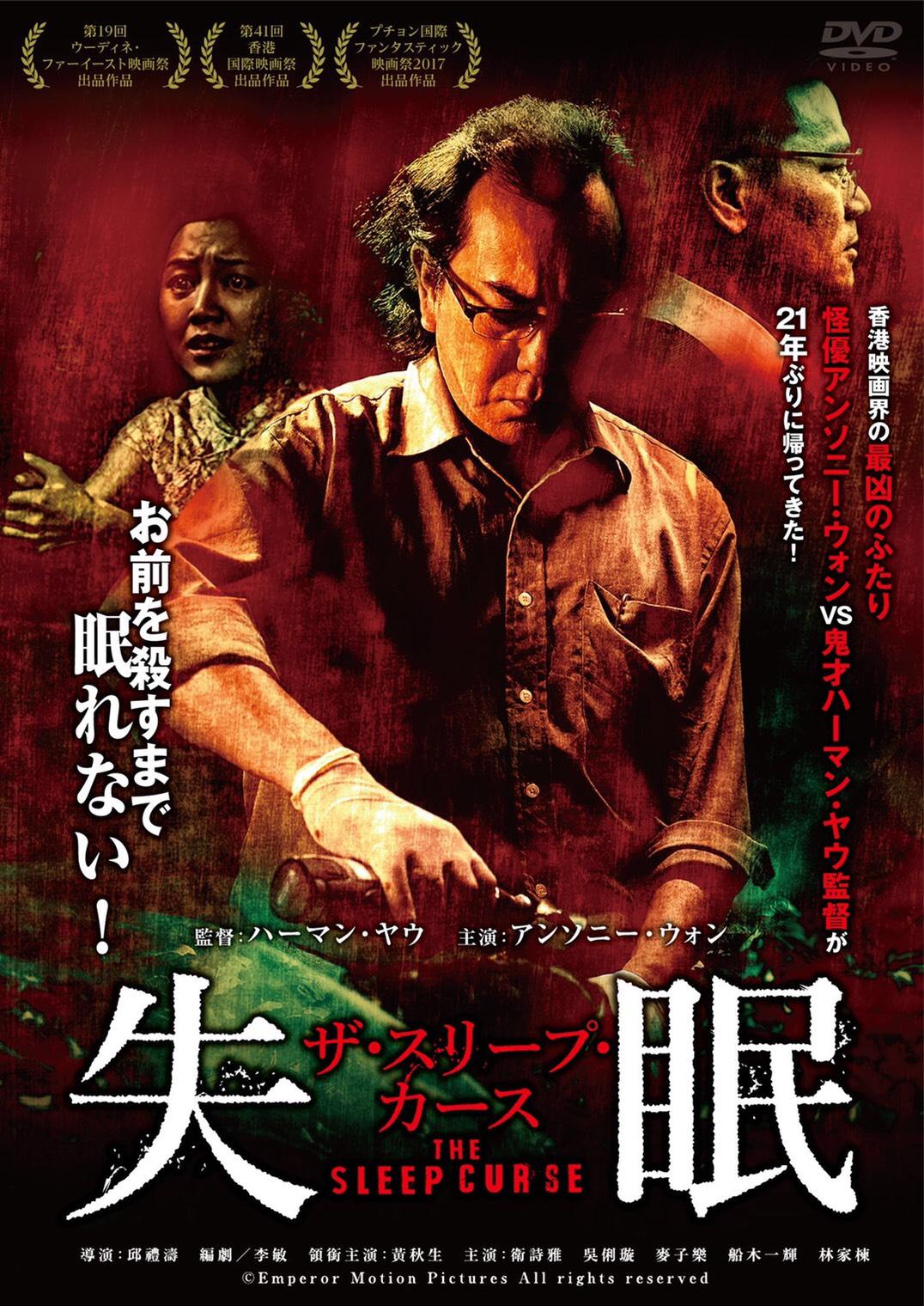 失眠 ザ・スリープ・カース DVD
