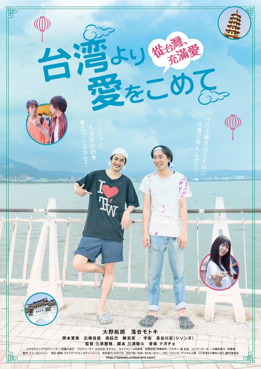 台湾より愛をこめて DVD