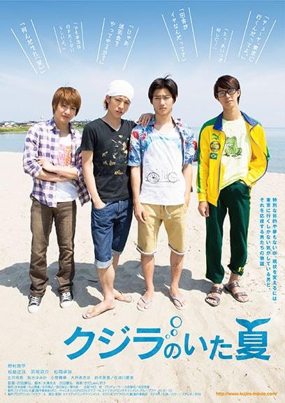 クジラのいた夏 DVD