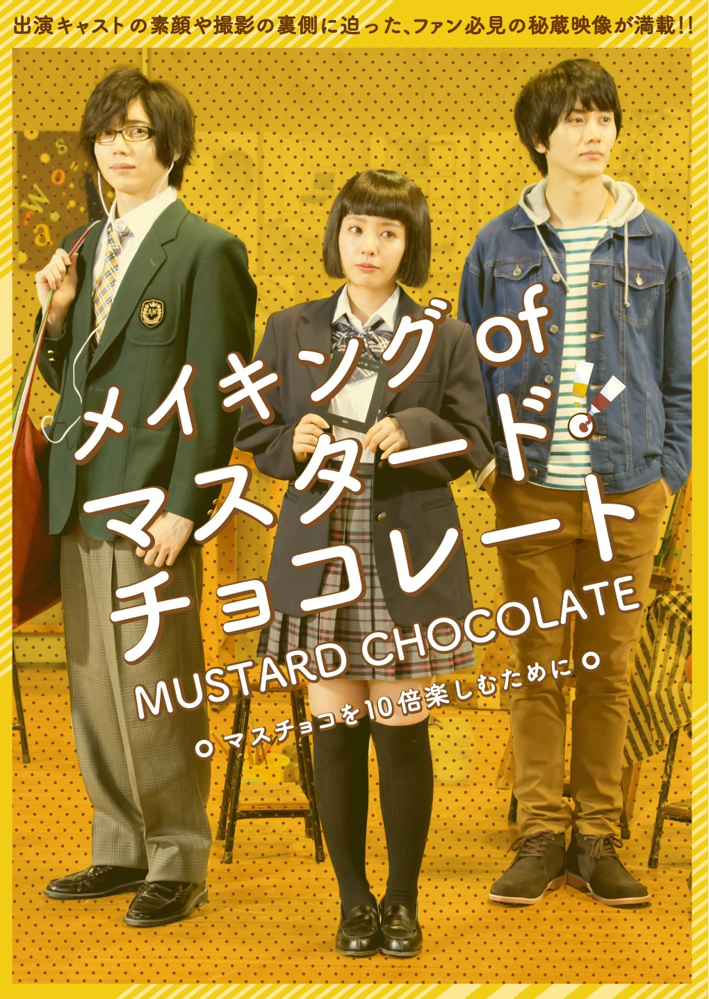 マスタード・チョコレートメイキング DVD