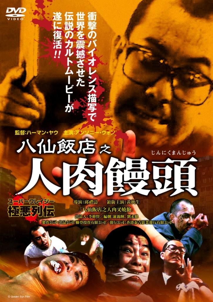 八仙飯店之人肉饅頭 DVD