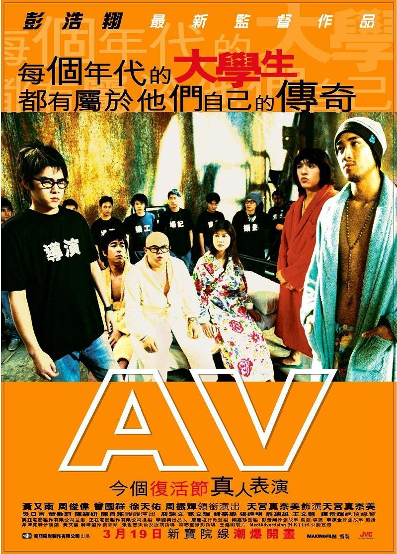 AV DVD