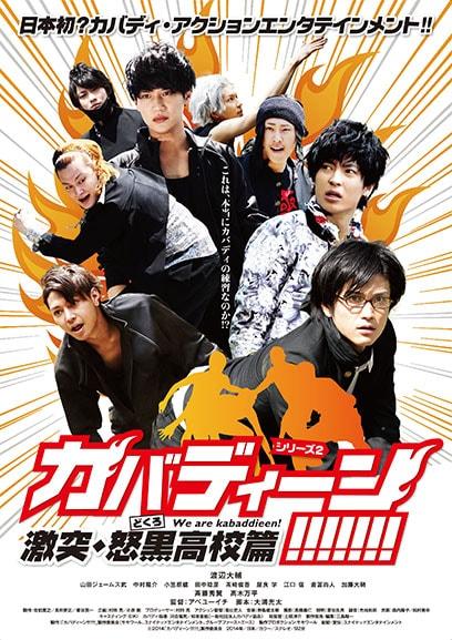 カバディーン!!!!!!!~激突・怒黒高校篇~ DVD