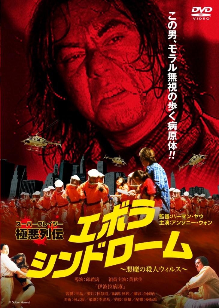 エボラ・シンドローム~悪魔の殺人ウィルス~ DVD