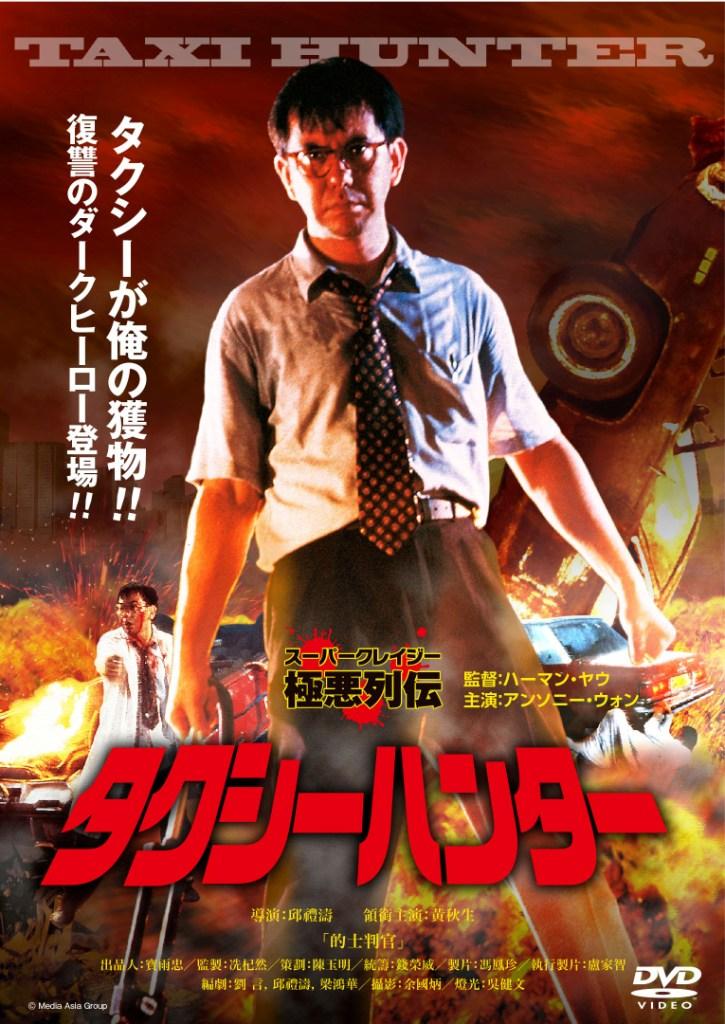 タクシーハンター DVD