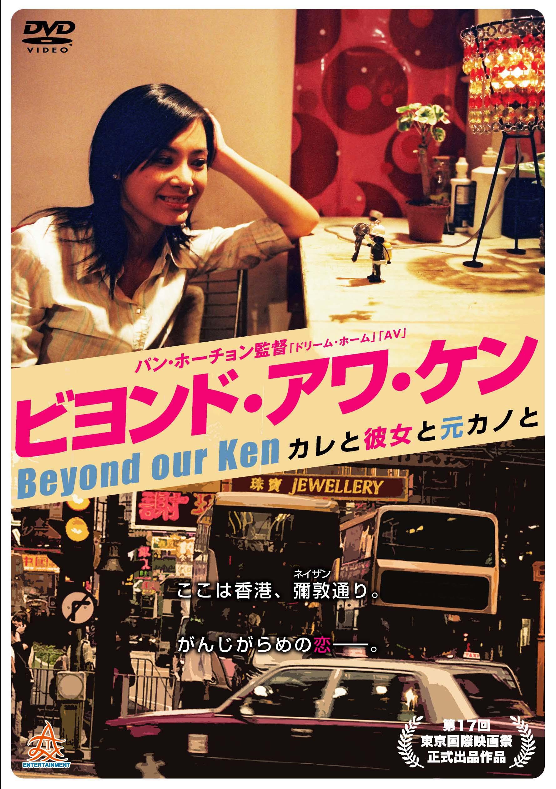 ビヨンド・アワ・ケンカレと彼女と元カノと DVD