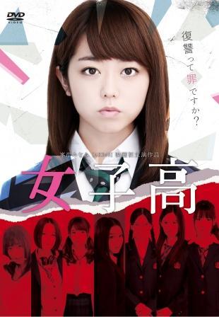 女子高豪華版 DVD
