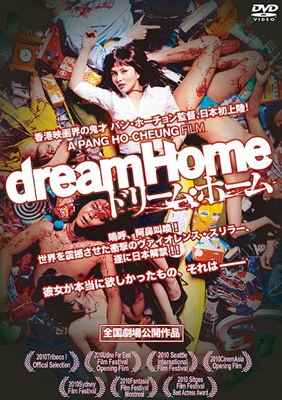dreameHomeドリームホーム DVD