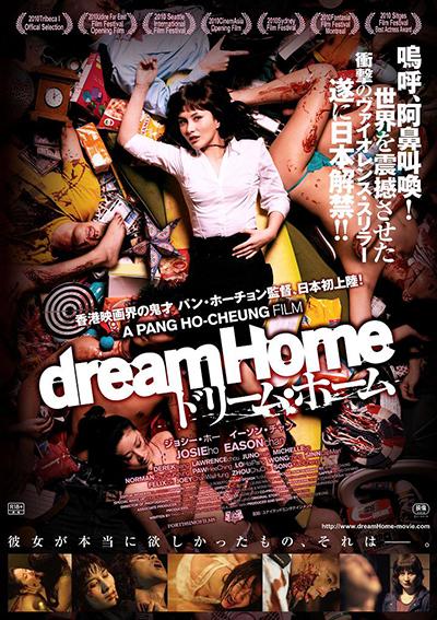 dreamHome ドリームホーム