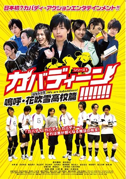 カバディーン!!!!!!!~嗚呼・花吹雪高校篇~ DVD