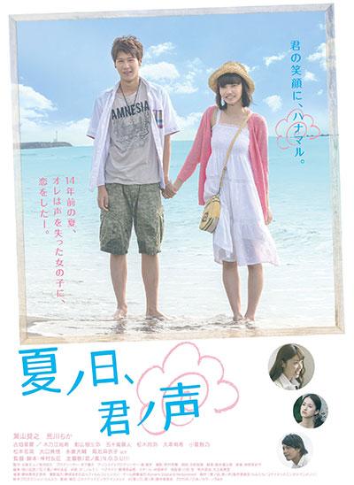 夏ノ日、君ノ声 DVD