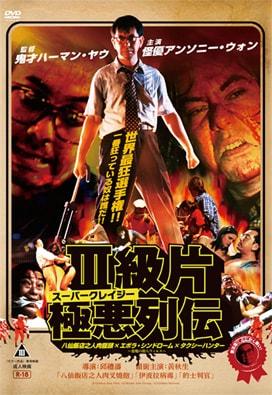 スーパークレイジー極悪列伝 限定版DVD-BOXDVD