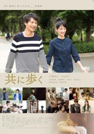 共に歩く DVD