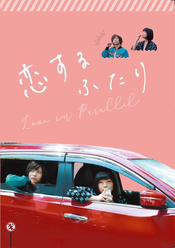 恋するふたり DVD