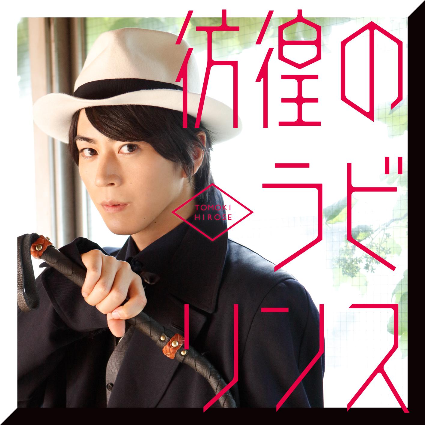映画『探偵は、今夜も憂鬱な夢を見る。2』CD「彷徨のラビリンス」廣瀬智紀