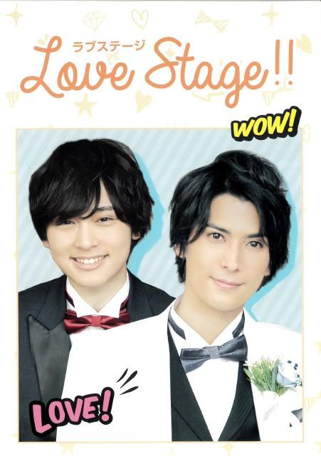 映画『LOVE STAGE!!』イベントパンフレット