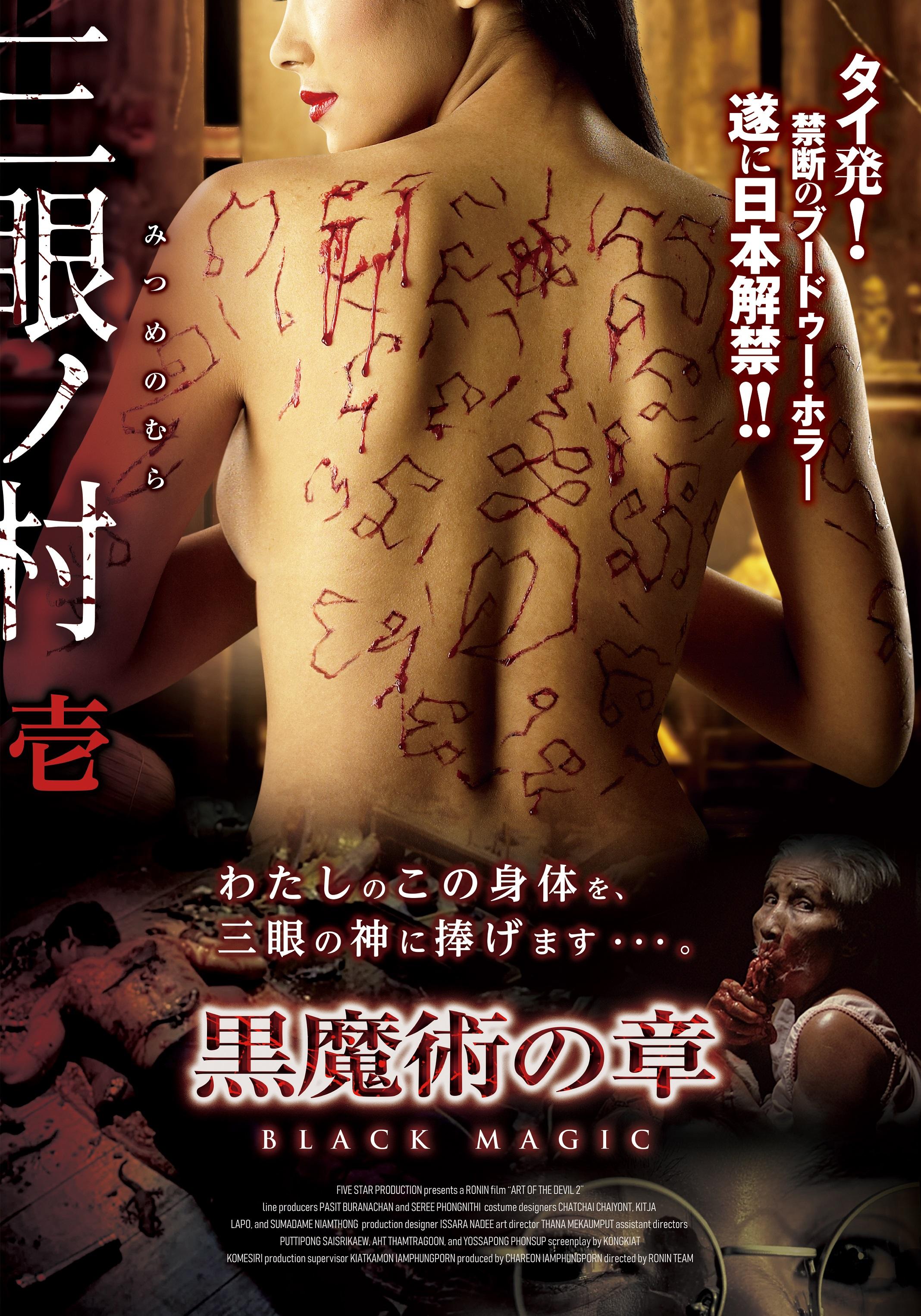 三眼ノ村(壱) 黒魔術の章